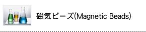 磁性ナノ微粒子(Magnetic Beads)