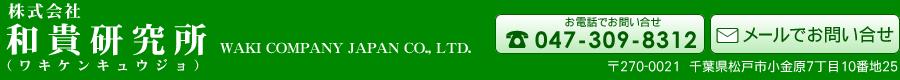 株式会社 和貴研究所