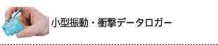 小型振動・衝撃データロガー(工程/構造物振動等)
