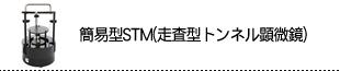 簡易型STM(走査型トンネル顕微鏡)