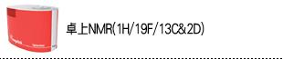 卓上NMR(1H/19F/13C&2D)