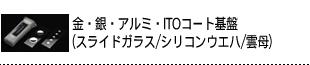 金・銀・アルミ・ITOコート基盤(スライドガラス/シリコンウエハ/雲母)